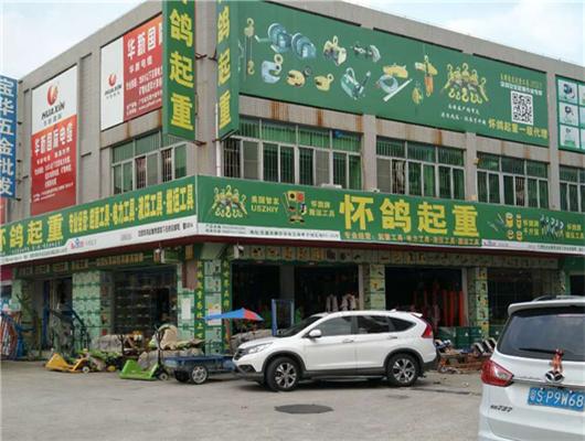 东莞市怀鸽起重有限公司